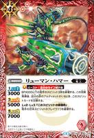 Ryuuman-Hammer
