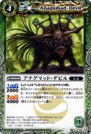 Anagumad-devil2