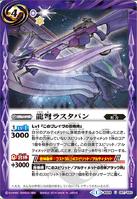 The DragonBow Rastaban