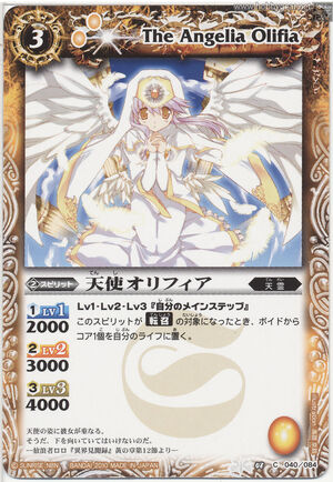 The Angelia Olifia