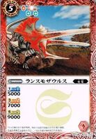 Lancemosaurus