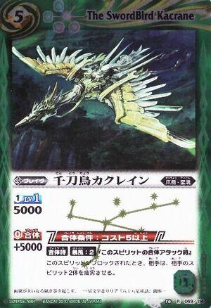 Swordbird Kacrane