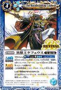 The BlackBeastKing Cepheus-R