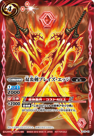 The TwinFlameBlade Blaze-Edge