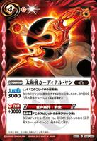 The SunBlade Cardinal-Sun