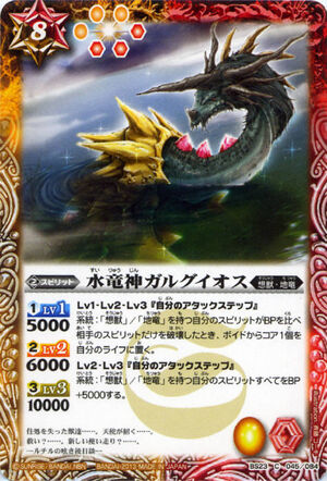 The WaterDragonDeity Galgios1
