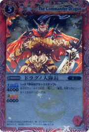 The Commander Dragon Japanese vesion