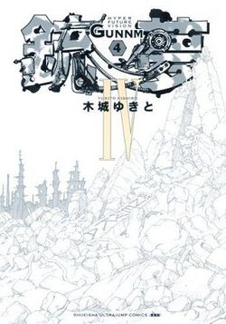 New Ed. vol. 4 cover