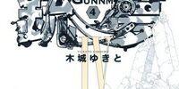 Gunnm: New Edition Vol. 4