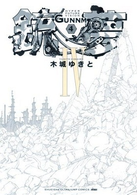 File:New Ed. vol. 4 cover.jpg