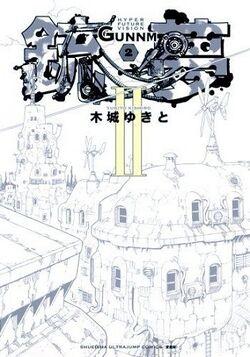 New Ed. vol. 2 cover