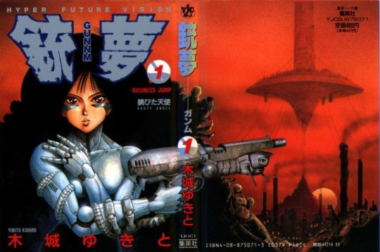 File:Rusty Angel original Japanese cover.jpg