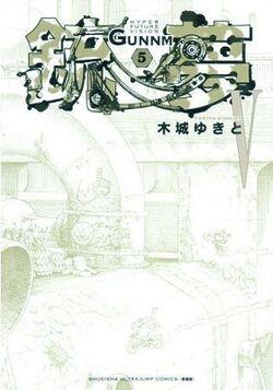 New Ed. vol. 5 cover
