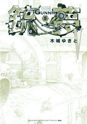 File:New Ed. vol. 5 cover.jpg