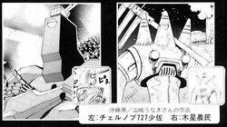 BAALO11 197 Unagi Yamashiro's designs