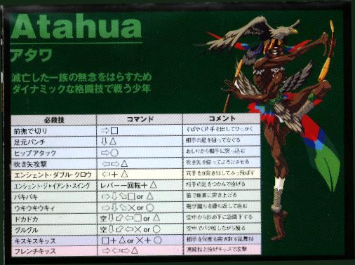 File:Atahua2.jpg