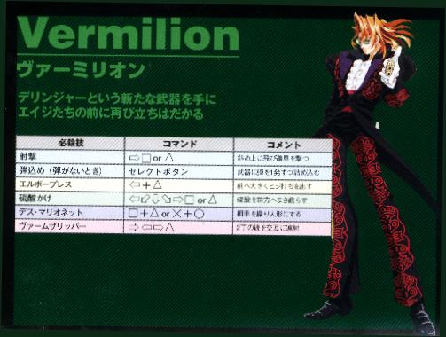 File:Vermilion4.jpg