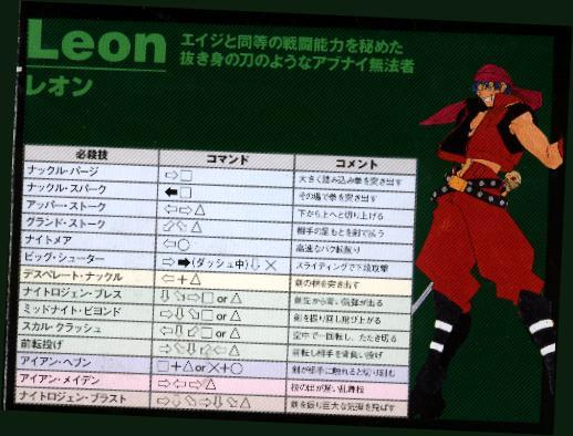 File:Leon2.jpg