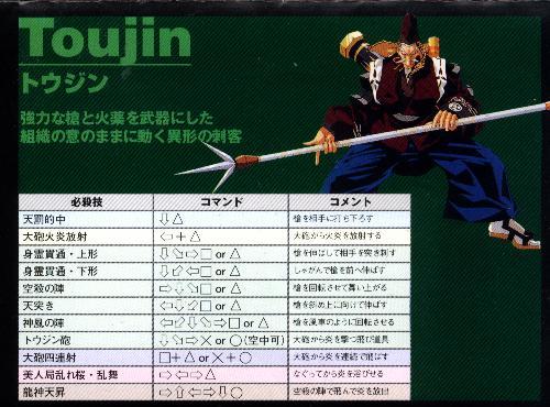 File:Toujin2.jpg
