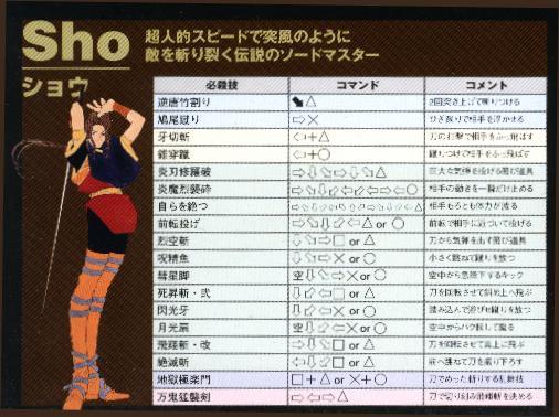 File:Sho2.jpg