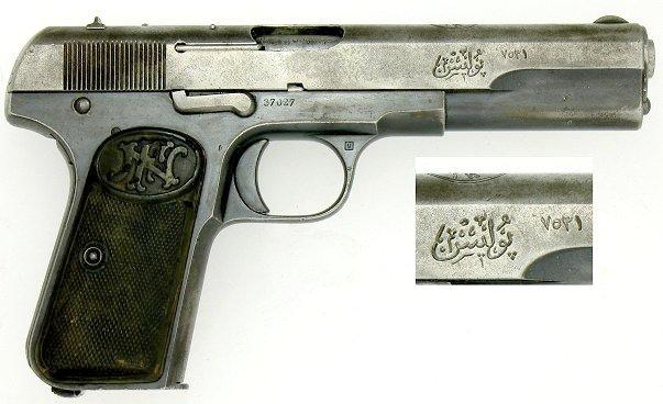 File:FN Model 1903.jpg