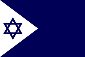 File:Israelensign.jpg