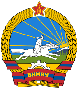 Mongolian People's Republic emblem 1