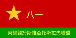 Sino Sviatoslav flag 1