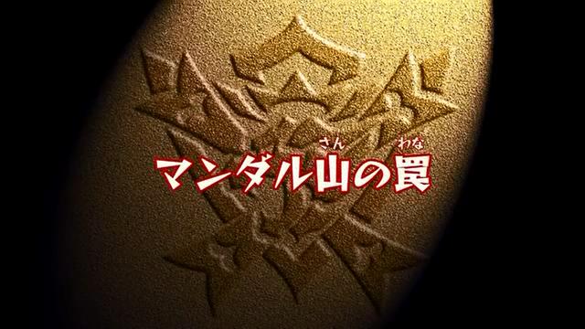File:Beast Saga - 03 (1) - Japanese.png