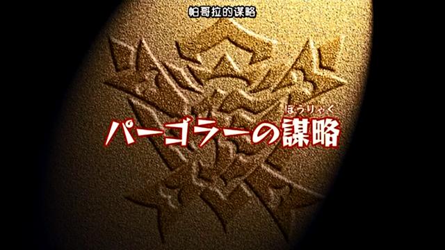 File:Beast Saga - 21 - Japanese.png