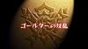 Beast Saga - 04 (1) - Japanese