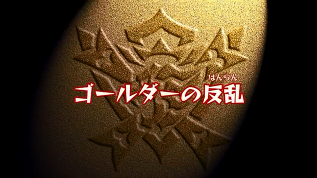 File:Beast Saga - 04 (1) - Japanese.png