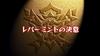 Beast Saga - 11 (2) - Japanese