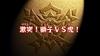 Beast Saga - 05 (1) - Japanese