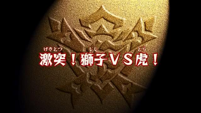 File:Beast Saga - 05 (1) - Japanese.png