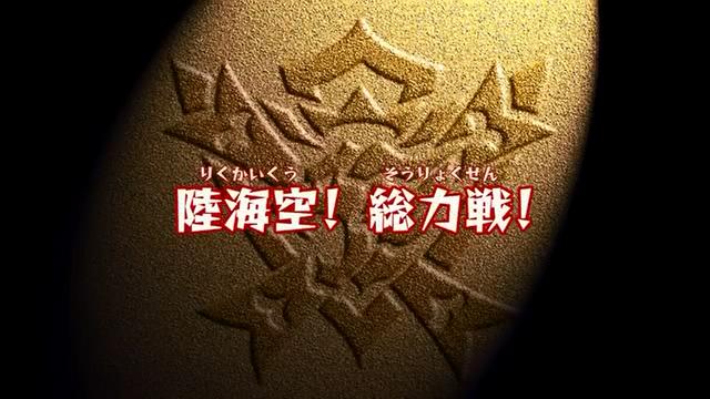 File:Beast Saga - 13 (1) - Japanese.png