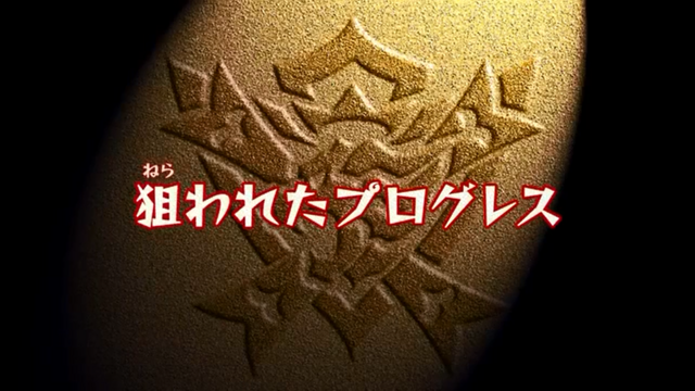 File:Beast Saga - 09 (1) - Japanese.png
