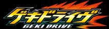Geki drive wiki