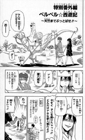 File:Let's Head for Tenjiku.jpg