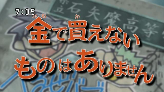 File:Episode 005.png