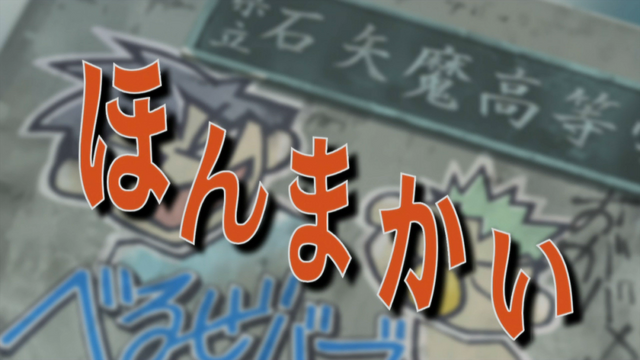 File:Episode 023.png