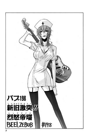 File:Chapter 198.png