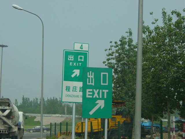 File:JingshiNewOldSigns.jpg