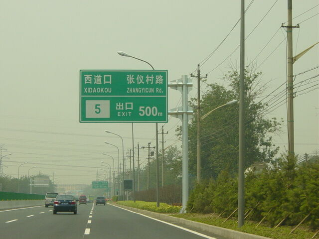 File:New Signs Exit 5 Jingshi GFDL.jpg