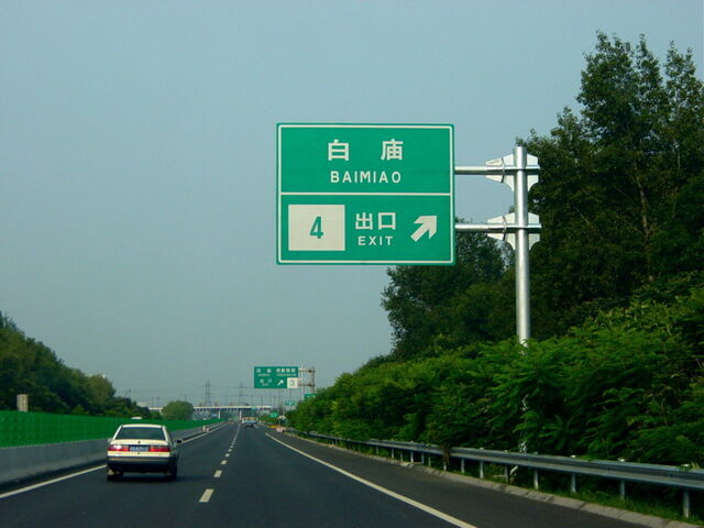 File:BaimiaoExitOldNewSigns.jpg