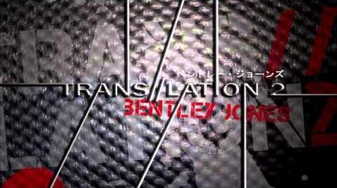 素直になれたら~FINAL NIGHT~ (2011 English Version) - Bentley Jones