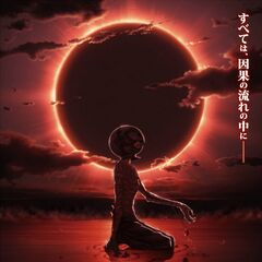 Promotional poster depicting Griffith about to invoke the Eclipse for the third film of the trilogy - <a href=