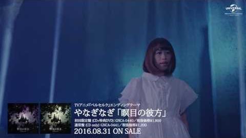 【やなぎなぎ】「瞑目の彼方」MV -short ver