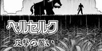 Episode 91 (Manga)