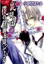 Volume 4 Cover Jap